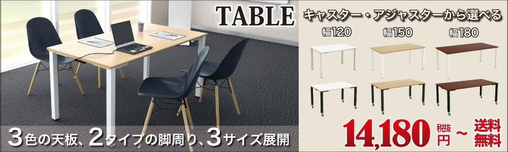 本格ミーティングテーブル