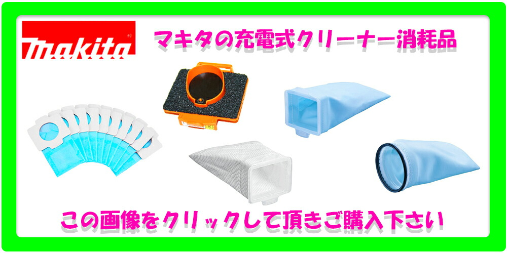 A-48511 抗菌紙パック10枚入|142650-6バルブステーコンプリート