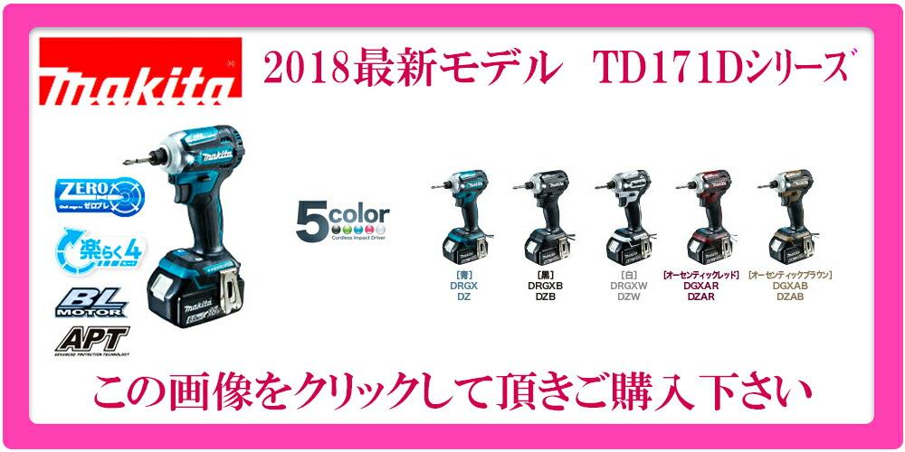 TD171Dインパクトドライバ