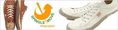 """""""スピングルムーブ""""<br>広島発、日本が世界に誇る国産スニーカーの履き心地をご堪能あれ"""