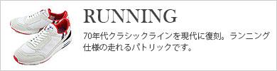 パトリック PATRICK RUNNING