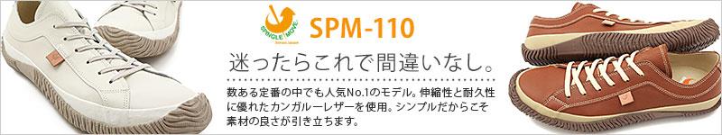 スピングルムーブ SPINGLE MOVE SPM-110