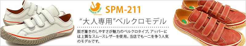 スピングルムーブ SPINGLE MOVE SPM-211