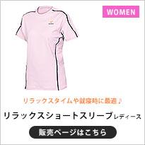 【女性用】 リラックスショートスリーブシャツ