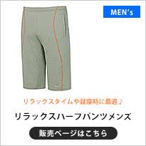 【即納】VENEX 【男性用】 リラックスハーフパンツ