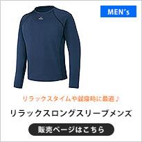 【男性用】 リラックスロングスリーブシャツ