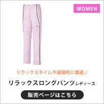 【女性用】 リラックスロングパンツ