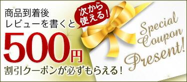レビューを書くと500円割引クーポンが必ずもらえる