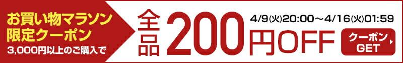 200offクーポン