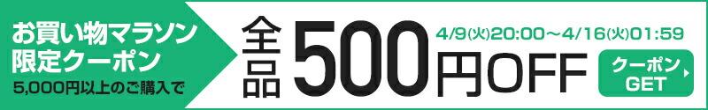 500offクーポン
