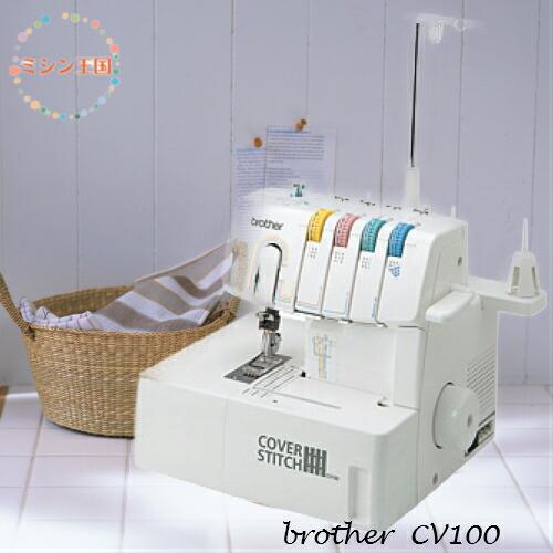 ブラザー カバーステッチミシン CV100