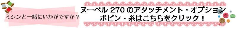 ヌーベル270 オプション