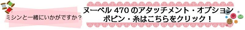 ヌーベル470 オプション
