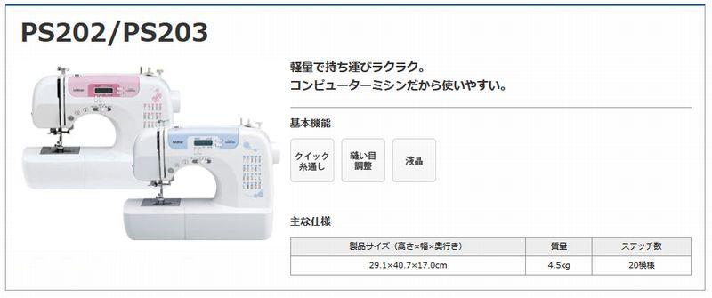 コンピューターミシンPS202/PS203 楽天ミシンランキング上位のミシン王国おすすめミシンです。入園入学準備に最適!初心者さんに便利な機能満載!
