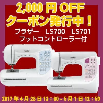 ブラザーコンピューターミシン LS700 LS701 フットコントローラー付 2000円クーポン配布中!