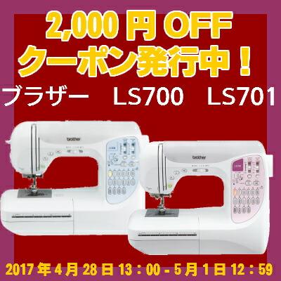 ブラザーコンピューターミシン LS700 LS701 2000円クーポン配布中!