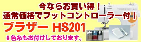 ブラザー コンピューターミシン HS201