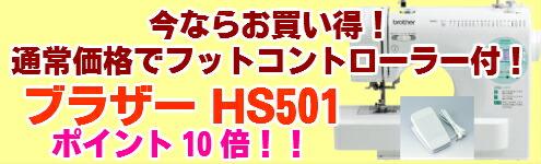 ブラザー コンピューターミシン HS501