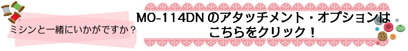 mo-114dnのオプションをクリック