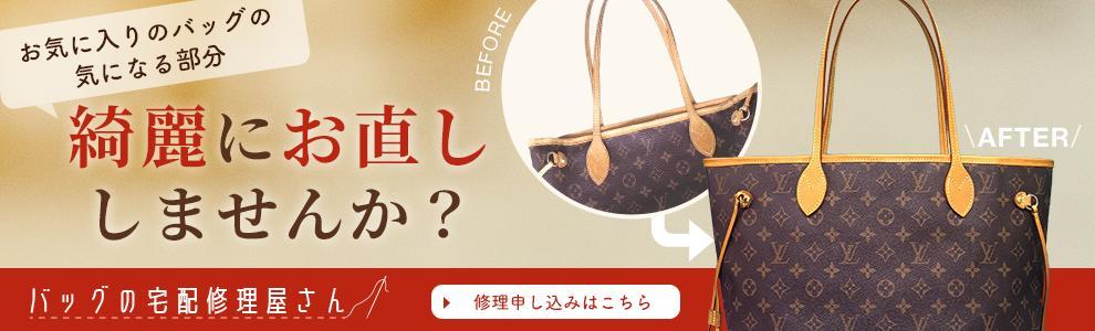 お気に入りのバッグの気になる部分綺麗にお直ししませんか?