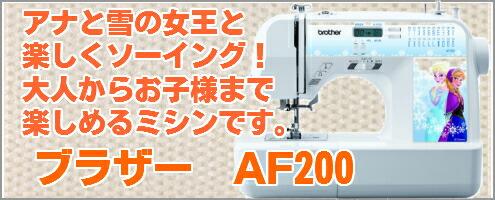 ブラザー コンピューターミシン AF200