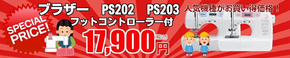 ブラザー コンピューターミシン PS202 PS203