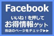 ミシン王国Facebook