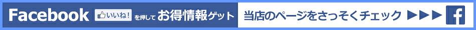 ミシン王国 facebook