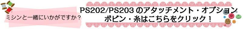 ps202 ps203のアタッチメント・オプションをクリック