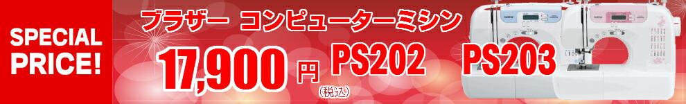 ブラザーコンピューターミシン PS202