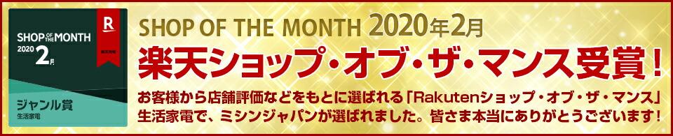 楽天ショップ・オブ・ザ・マンス2020年2月受賞!
