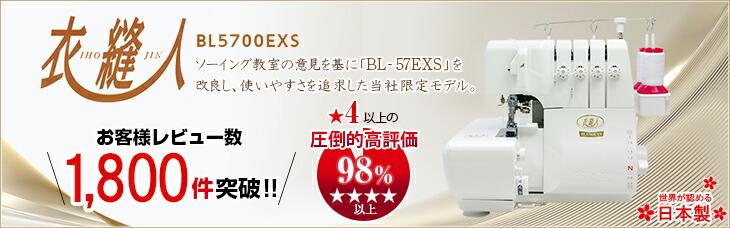 ベビーロック ロックミシン 「衣縫人BL5700EXS」当社限定モデル 特別仕様 レビュー数1800件突破!★4以上の満足度 驚異の98%以上