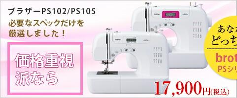 ブラザーPS105/PS102