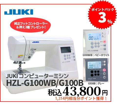 JUKI HZL-G100 ポイント3倍