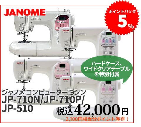 ジャノメ JP710 ポイント5倍