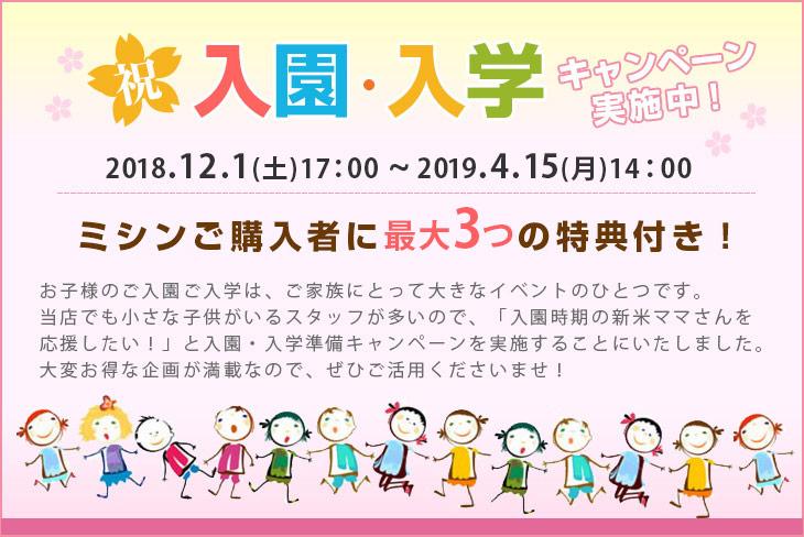 入園・入学キャンペーン2018年12月1日(土)17:00〜2019年4月15日(月)14:00
