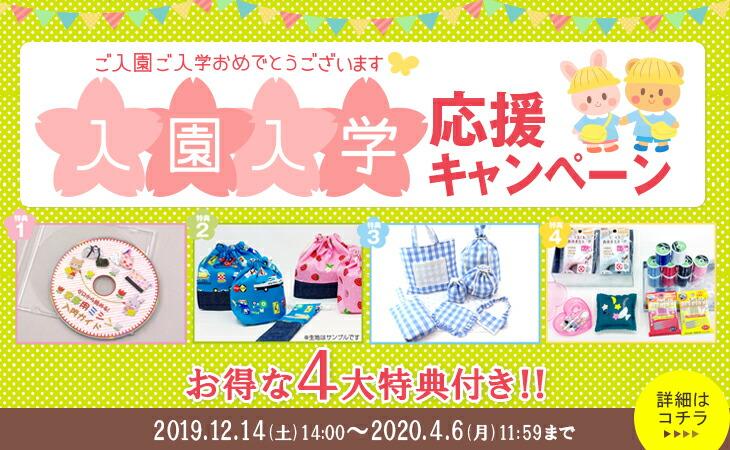 入園・入学準備キャンペーン