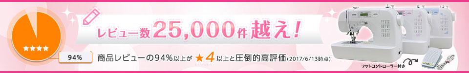 おすすめ商品PS200