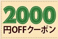 2100円OFFクーポン