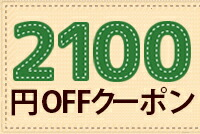 2000円OFFクーポン