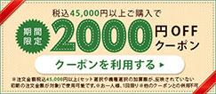 45000円以上の商品で2000円OFF