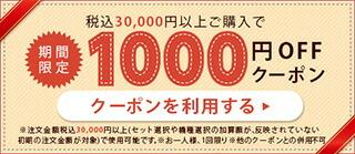 30000円以上の商品で1000円OFF
