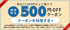 15000円以上の商品で500円OFF