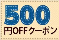 510円OFFクーポン