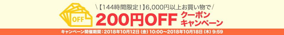 6000円以上で200円OFFクーポン
