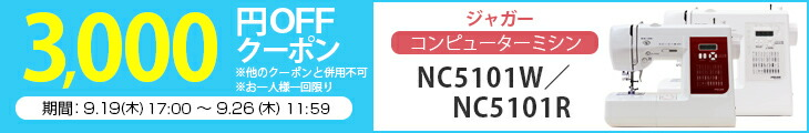 NC5101クーポン