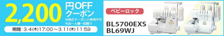 BL5700/BL69クーポン