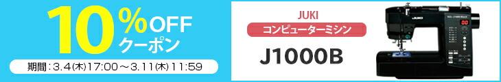 J1000クーポン