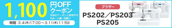 ps200クーポン