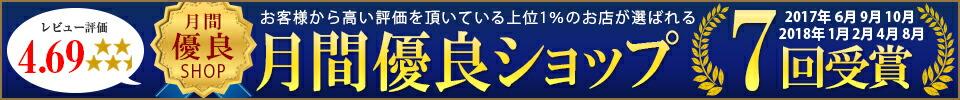 月間優良ショップ7回受賞!